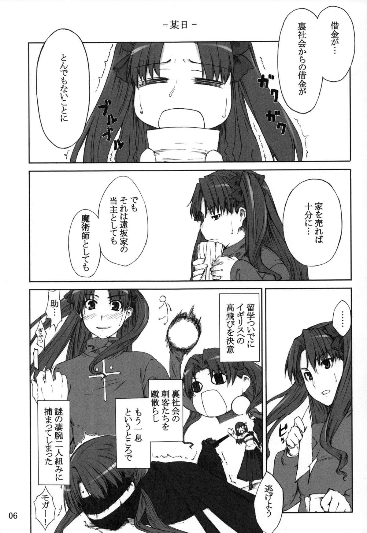 Tosaka-ke no Kakei Jijou Soushuuhen 1 5