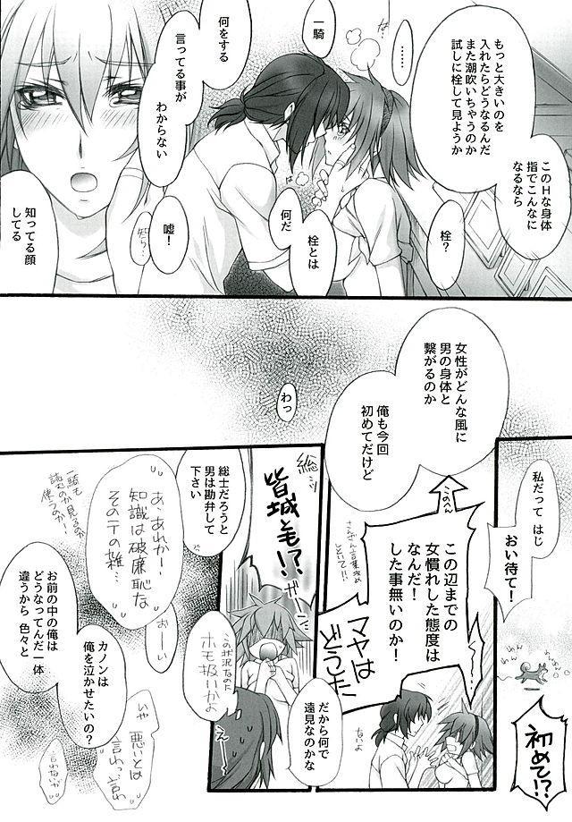 Ake no Tsuki 10