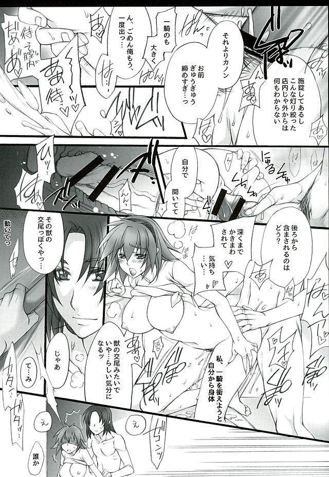 Ake no Tsuki 14