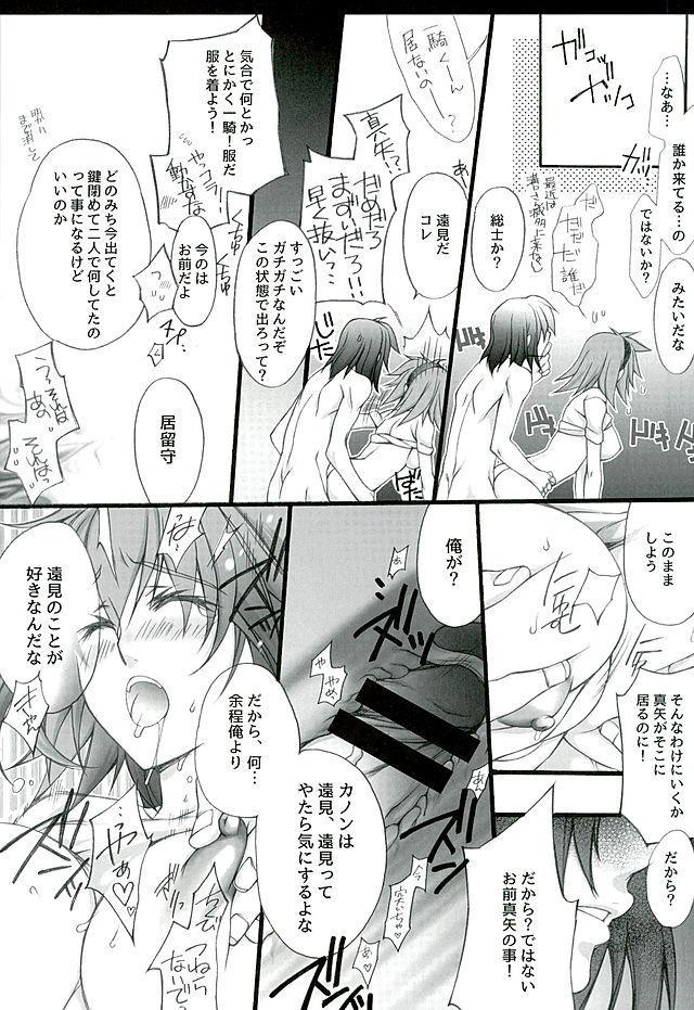 Ake no Tsuki 15