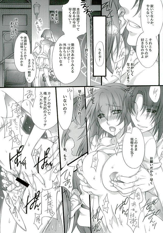 Ake no Tsuki 17
