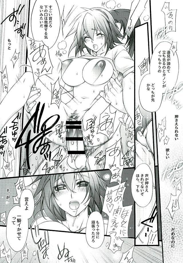 Ake no Tsuki 18