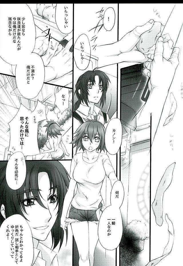 Ake no Tsuki 1