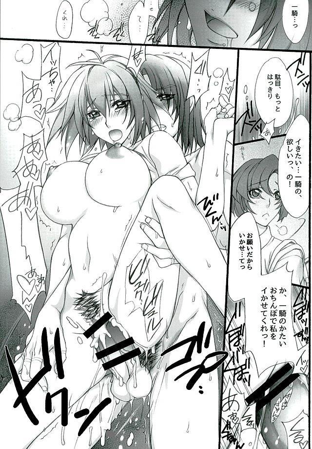 Ake no Tsuki 19