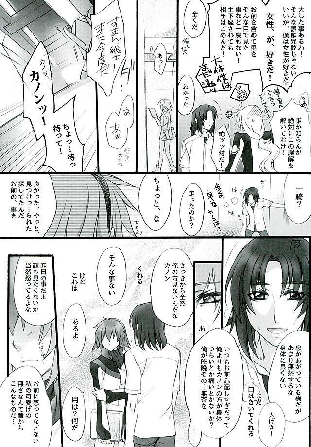 Ake no Tsuki 23