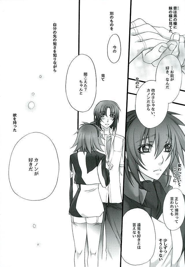 Ake no Tsuki 26