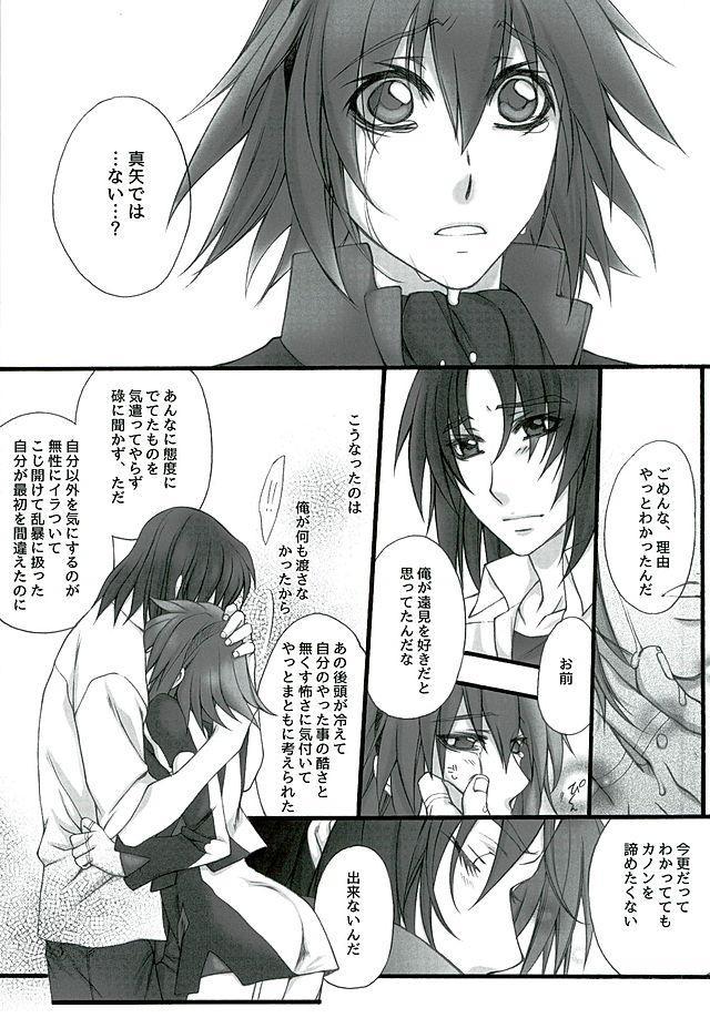 Ake no Tsuki 27