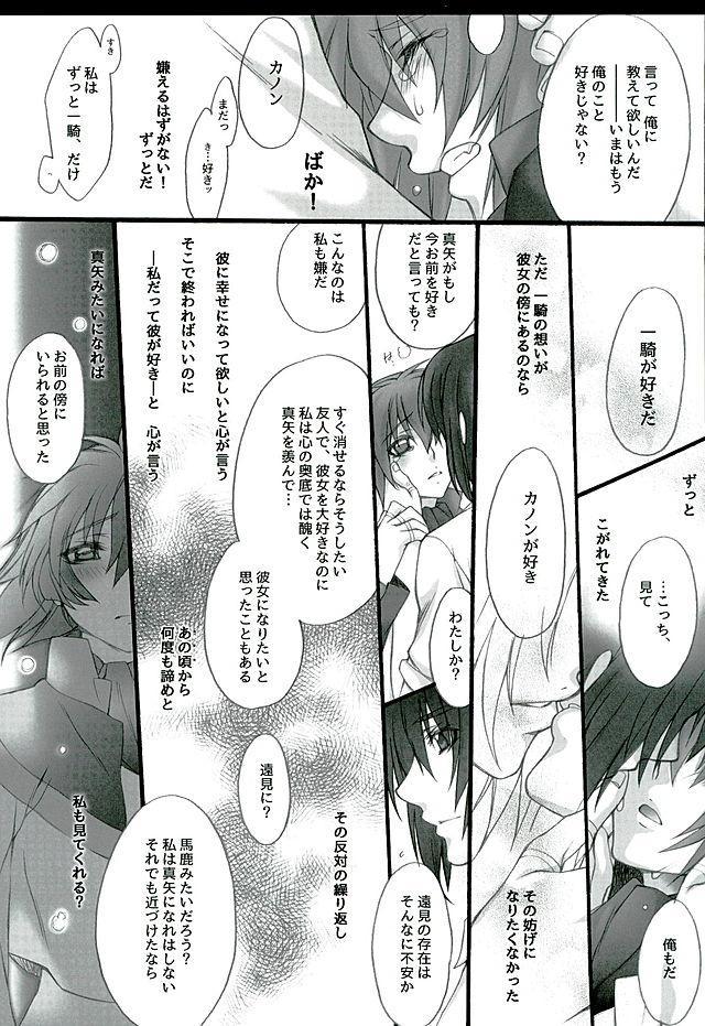 Ake no Tsuki 29