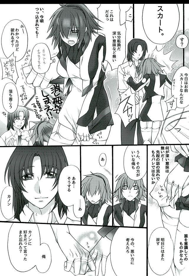 Ake no Tsuki 31