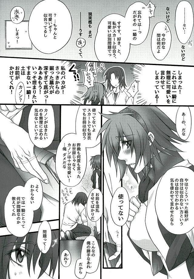 Ake no Tsuki 32