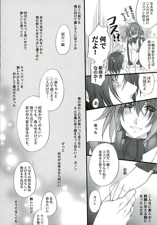 Ake no Tsuki 34