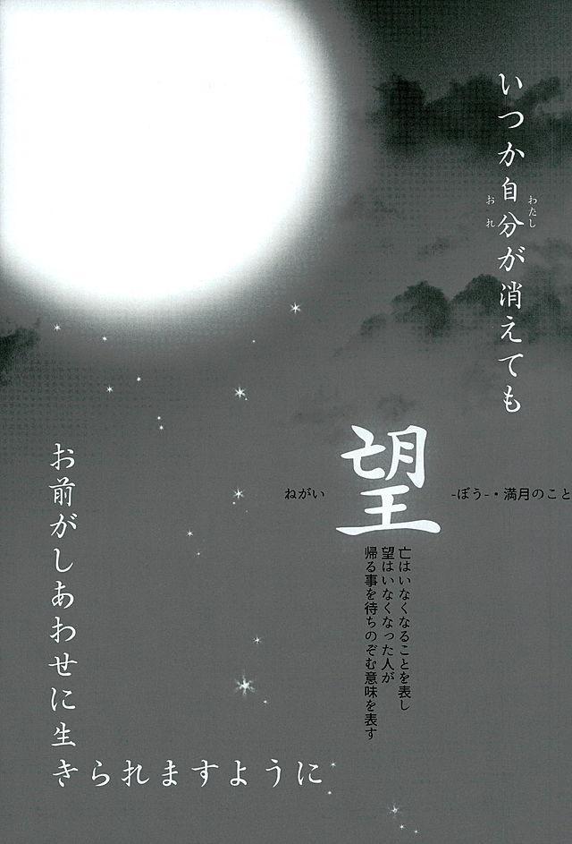Ake no Tsuki 35