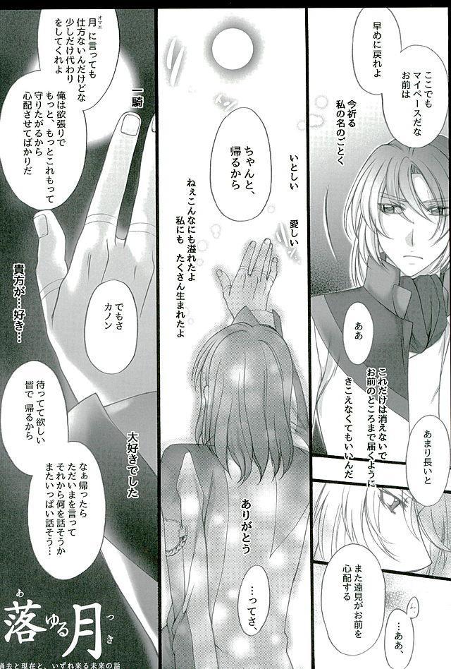 Ake no Tsuki 37