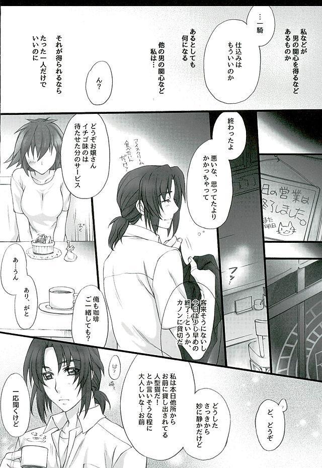 Ake no Tsuki 4