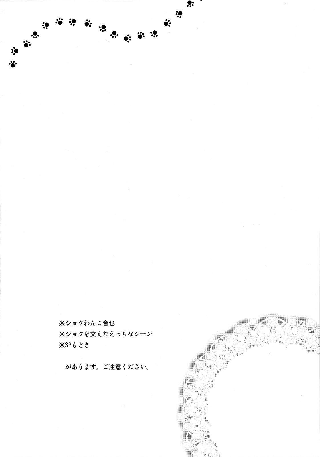 Uchi no Wanko 2