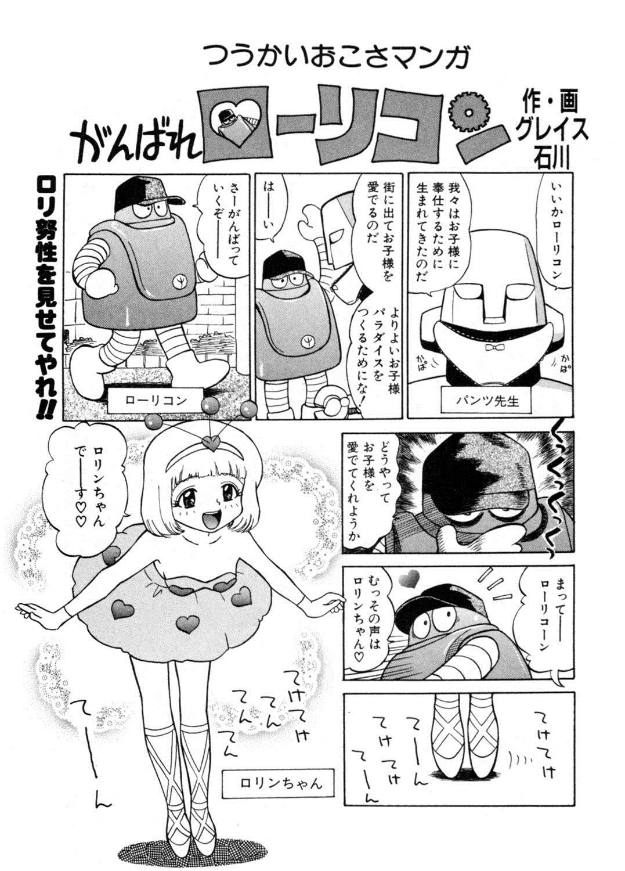 [Anthology] LQ -Little Queen- Vol. 5 [Digital] 147