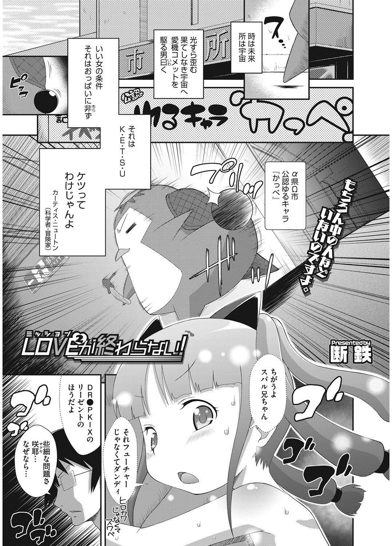 [Anthology] LQ -Little Queen- Vol. 5 [Digital] 159