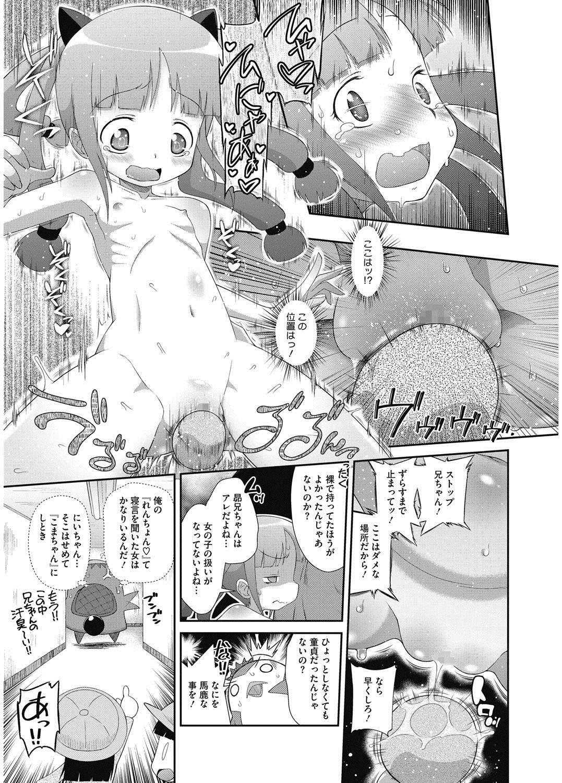 [Anthology] LQ -Little Queen- Vol. 5 [Digital] 163