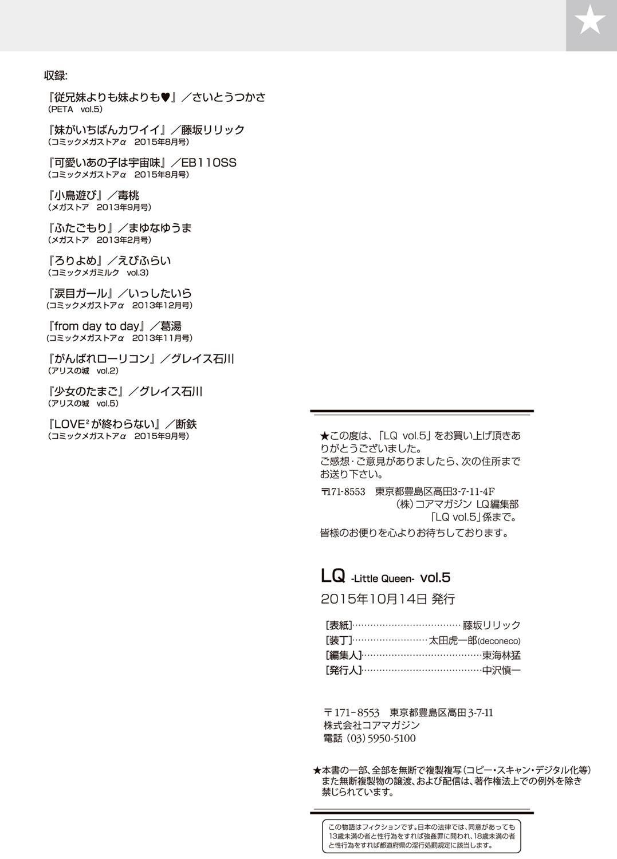 [Anthology] LQ -Little Queen- Vol. 5 [Digital] 181