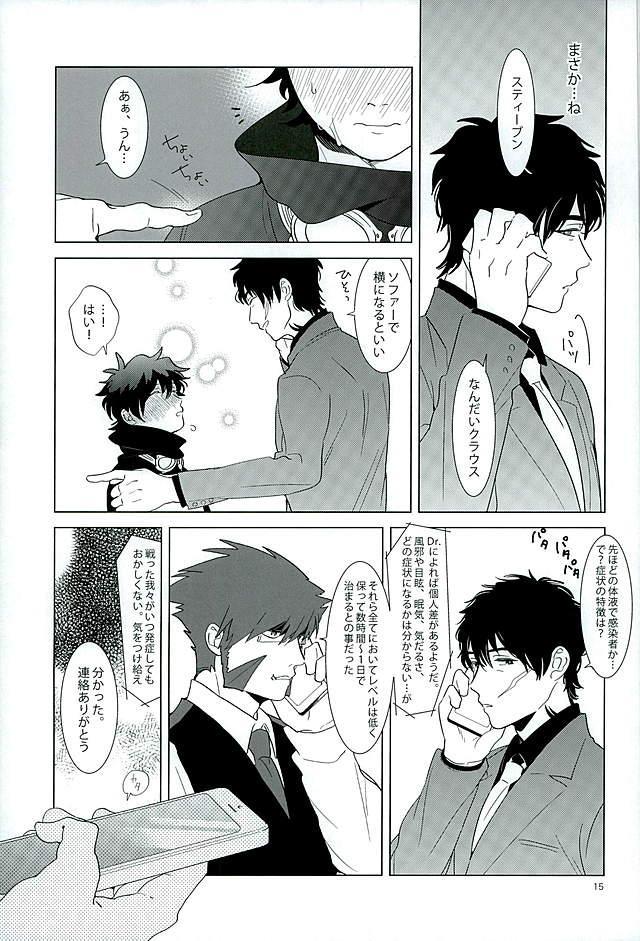 Ecchi na Boku wa Kirai Desuka? 11
