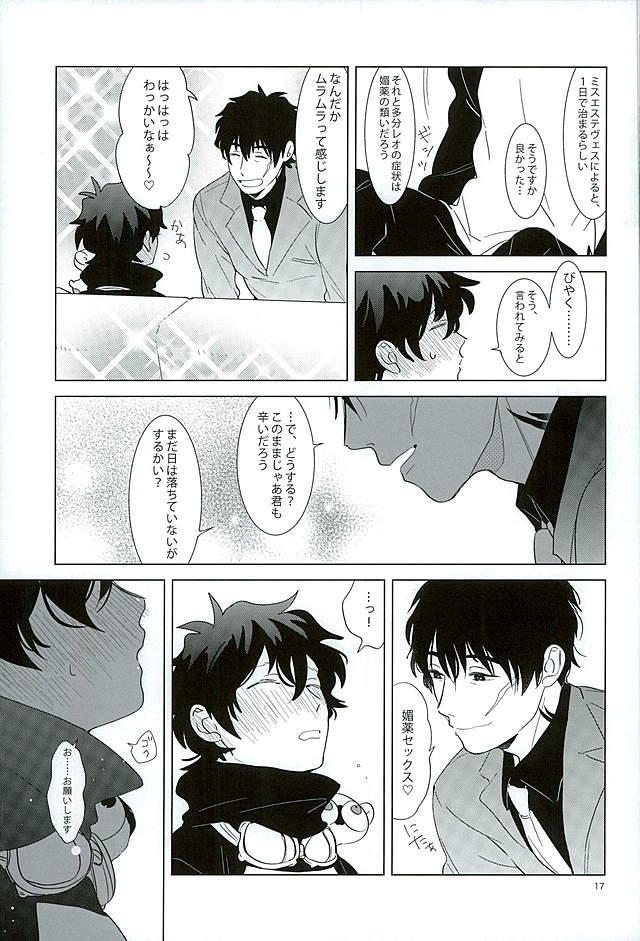 Ecchi na Boku wa Kirai Desuka? 13