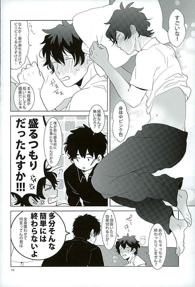 Ecchi na Boku wa Kirai Desuka? 14