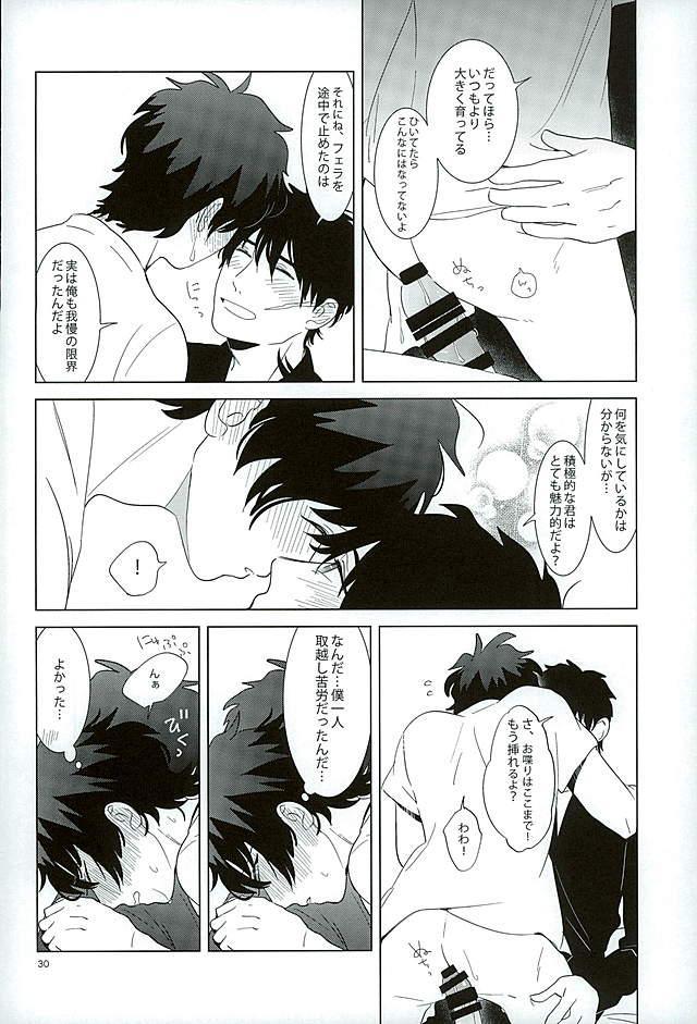 Ecchi na Boku wa Kirai Desuka? 26