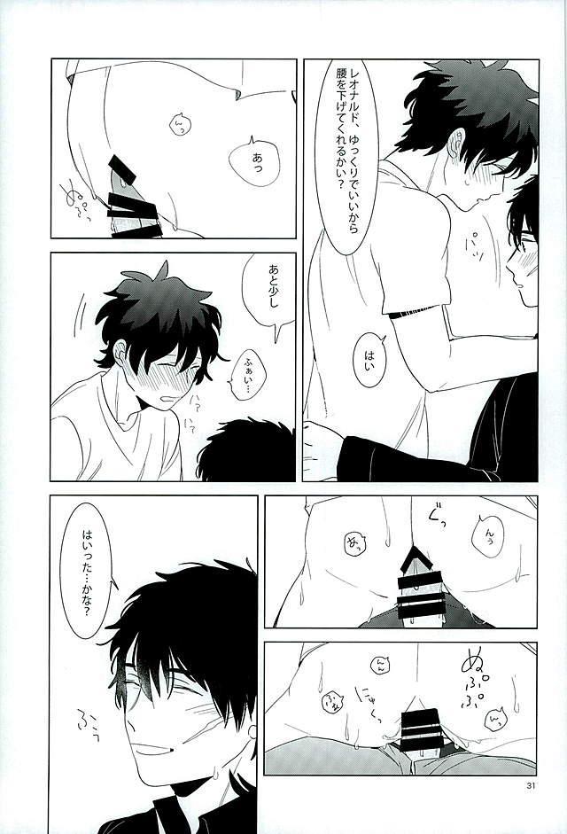 Ecchi na Boku wa Kirai Desuka? 27