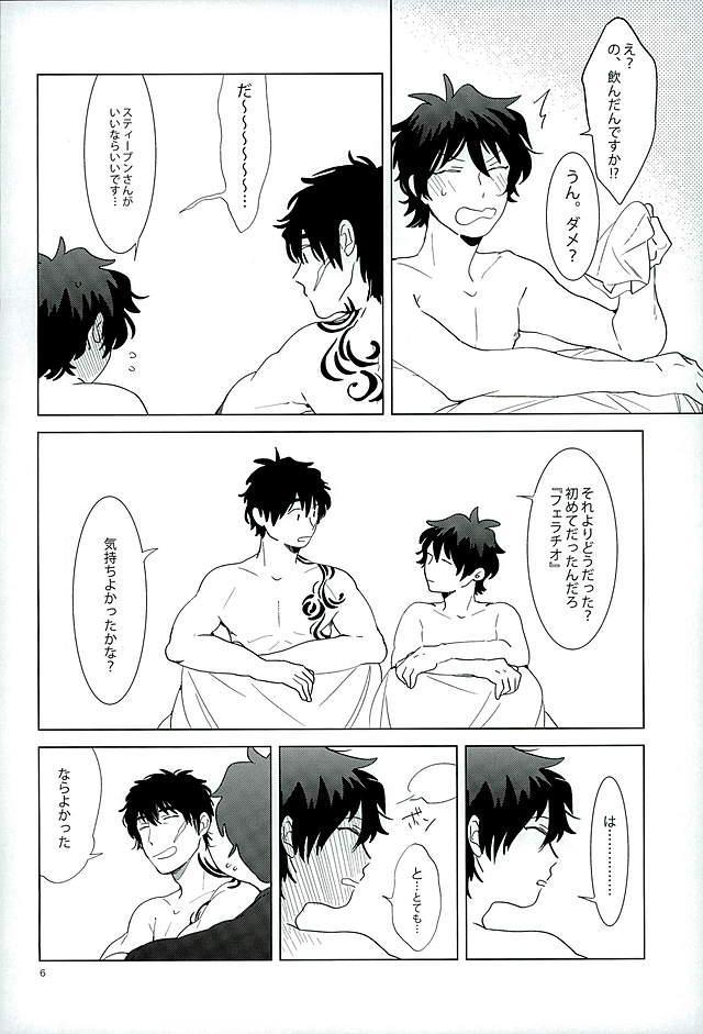 Ecchi na Boku wa Kirai Desuka? 2