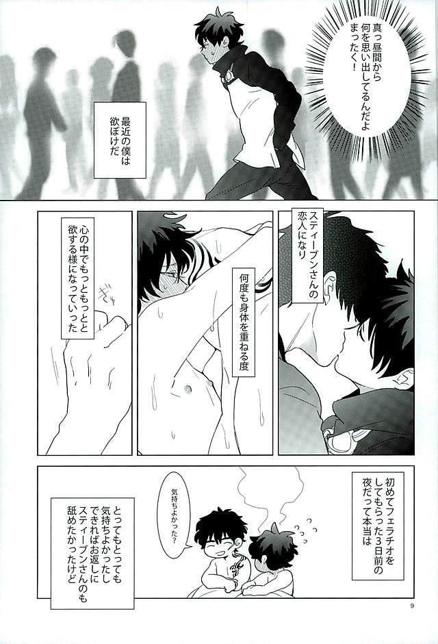 Ecchi na Boku wa Kirai Desuka? 5