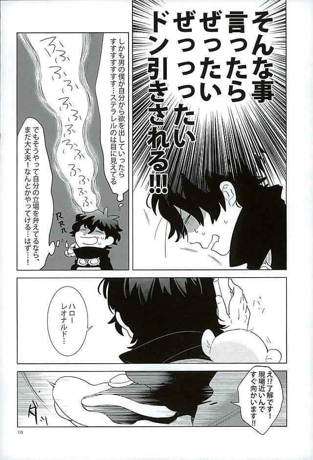 Ecchi na Boku wa Kirai Desuka? 6