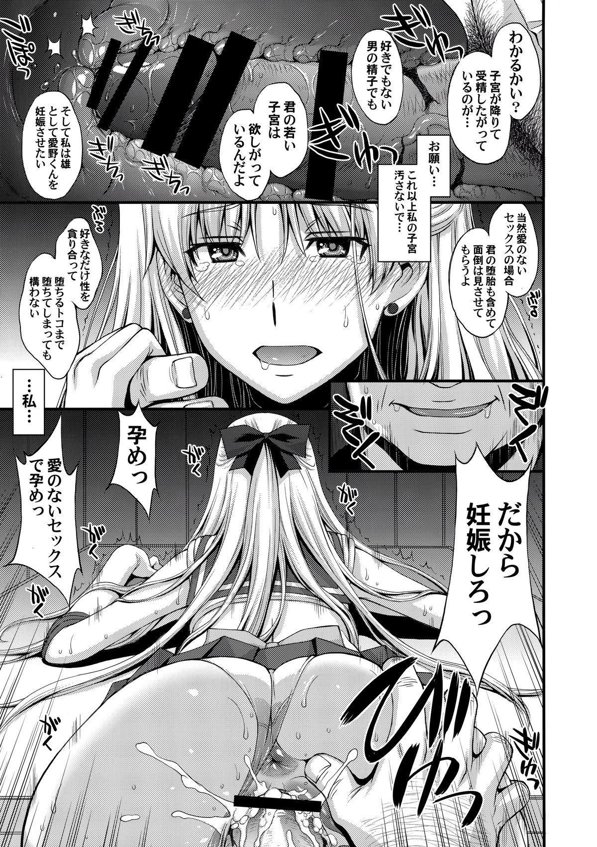Venus VS Chuunen Dansei Kyouyu 19