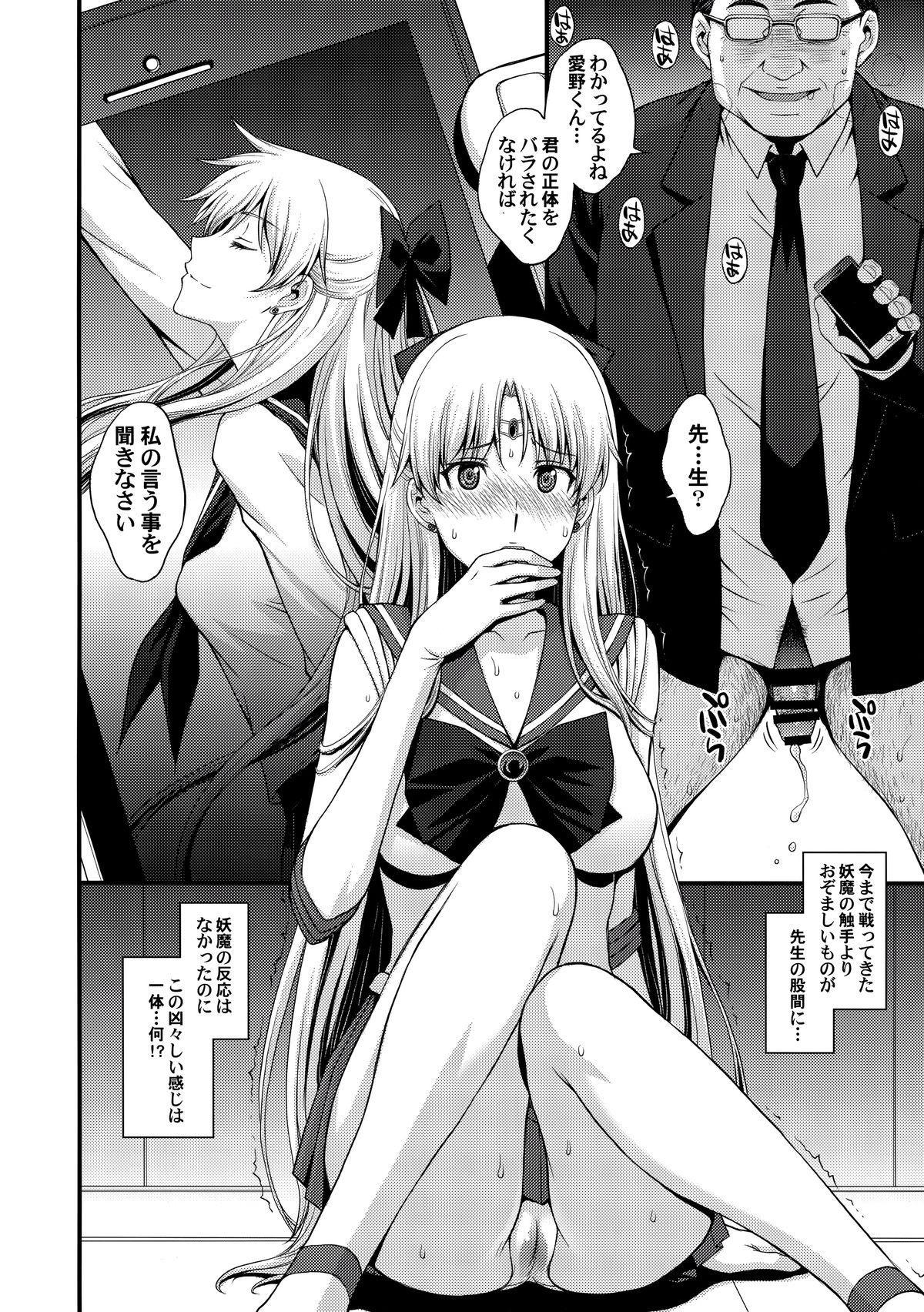 Venus VS Chuunen Dansei Kyouyu 2