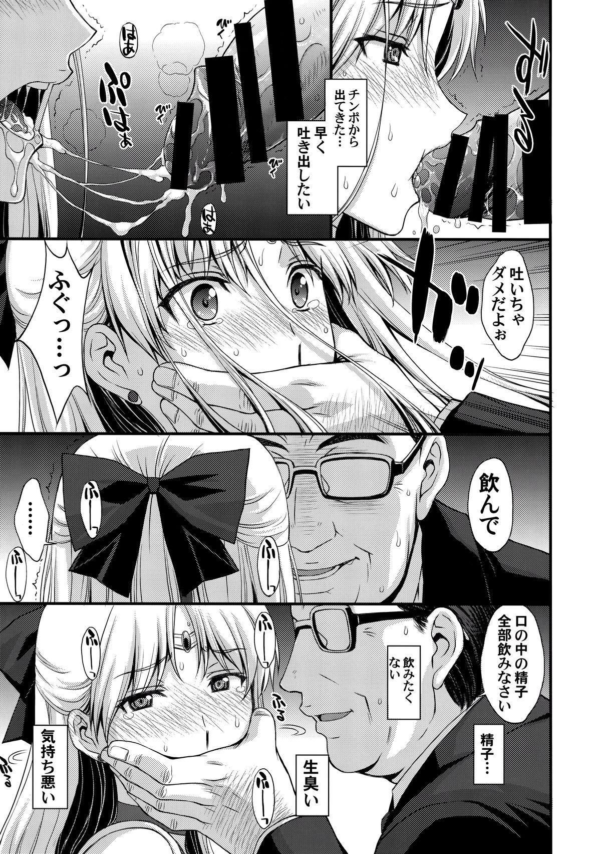 Venus VS Chuunen Dansei Kyouyu 7