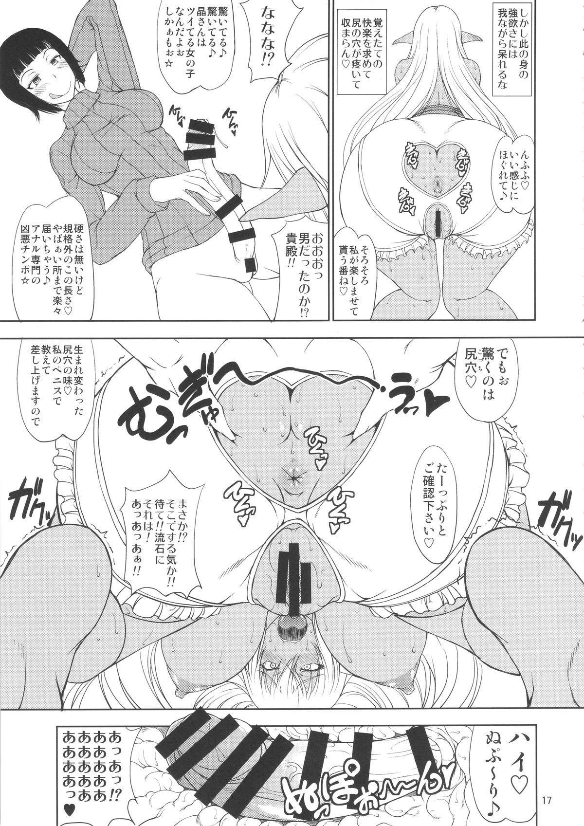 Ka no Kuni nite Kuruizaku Fushou no Konomi ni... 15