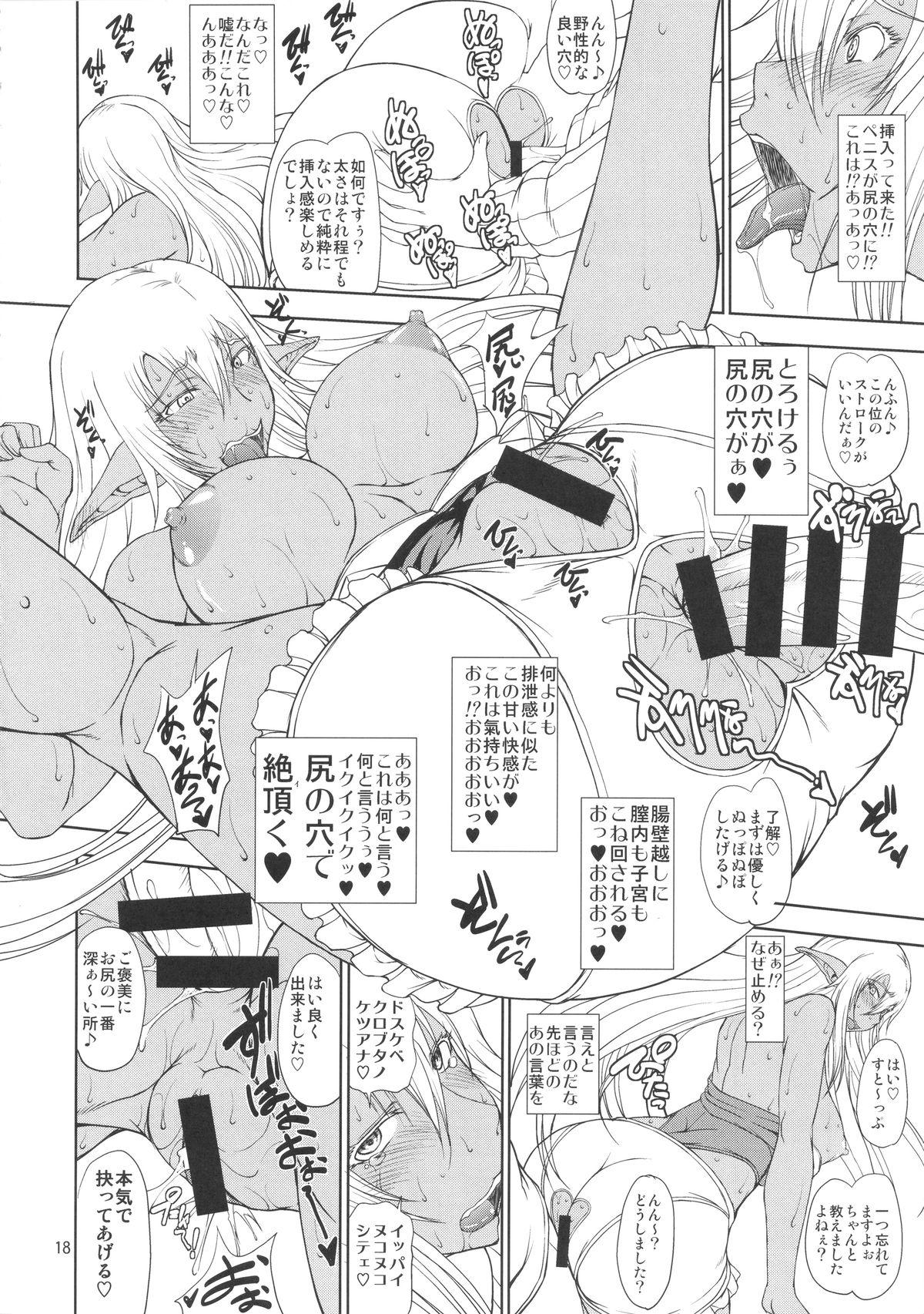 Ka no Kuni nite Kuruizaku Fushou no Konomi ni... 16