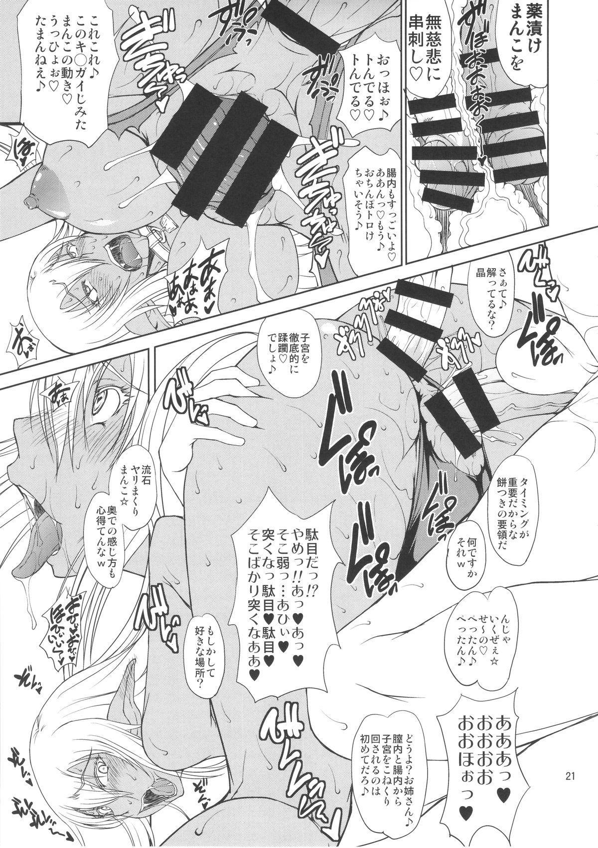 Ka no Kuni nite Kuruizaku Fushou no Konomi ni... 19