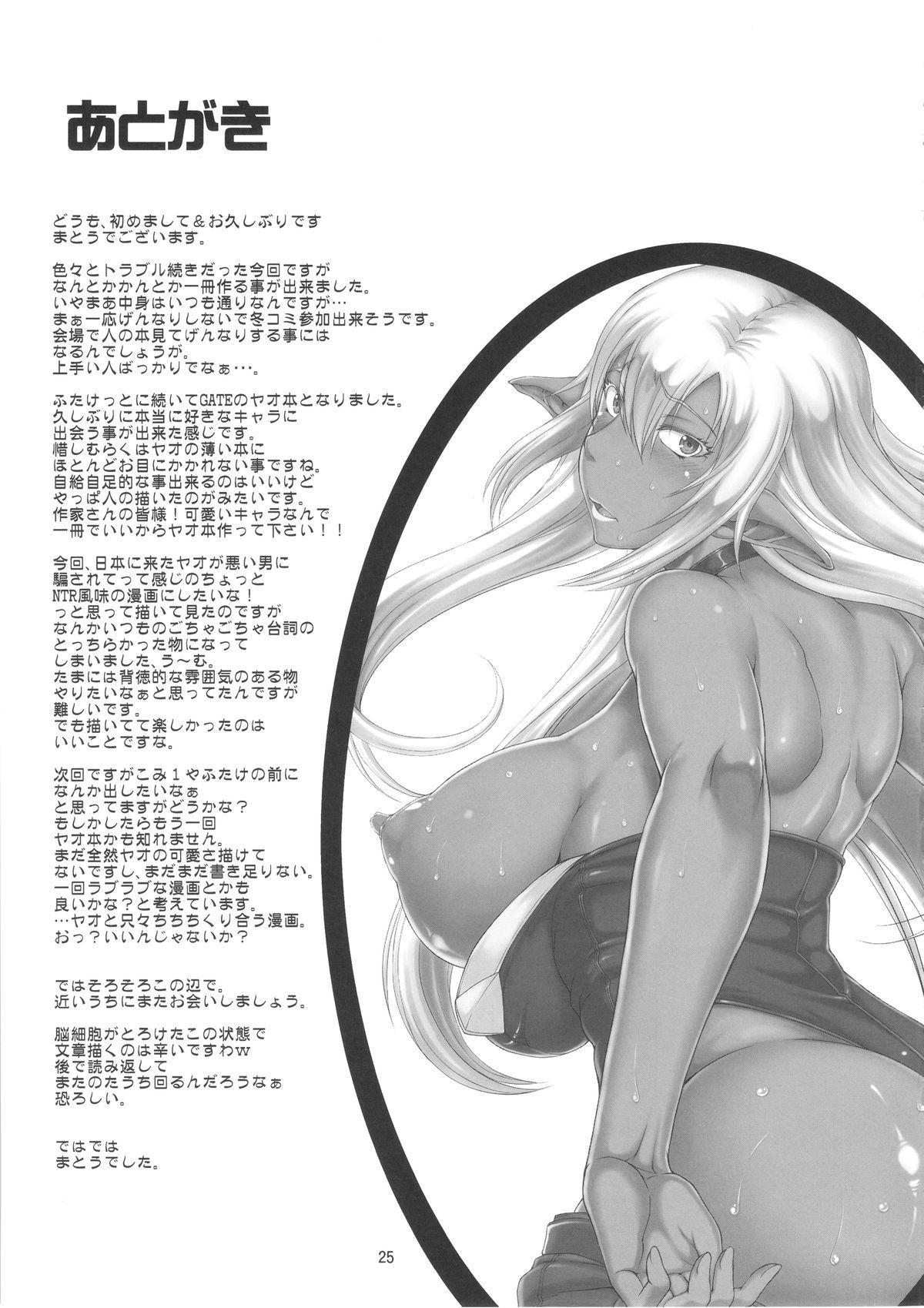 Ka no Kuni nite Kuruizaku Fushou no Konomi ni... 23
