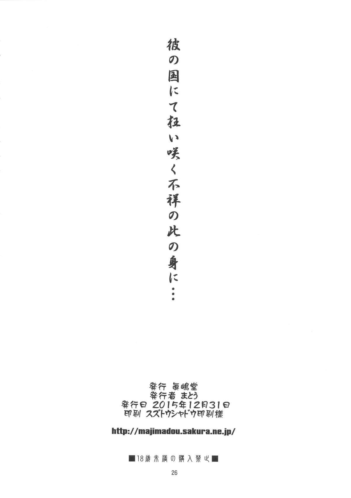 Ka no Kuni nite Kuruizaku Fushou no Konomi ni... 24