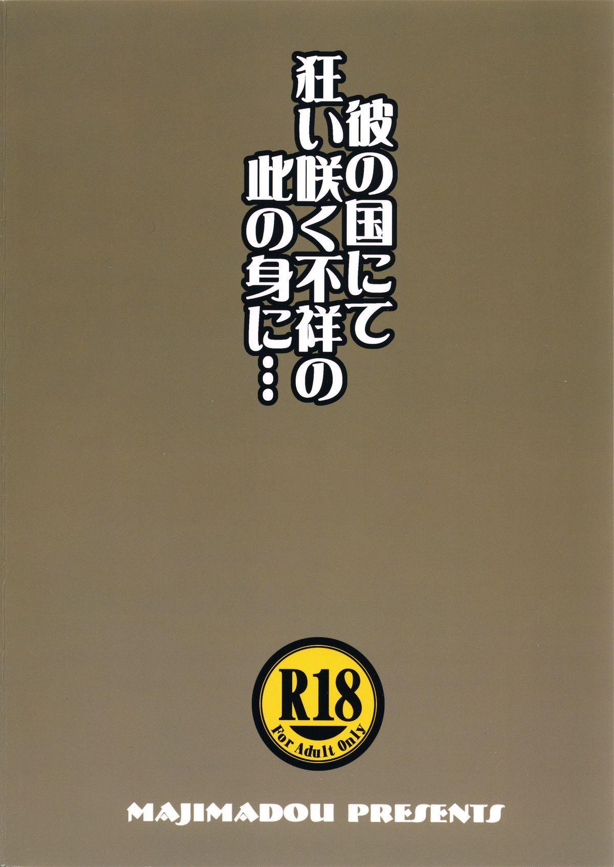 Ka no Kuni nite Kuruizaku Fushou no Konomi ni... 25