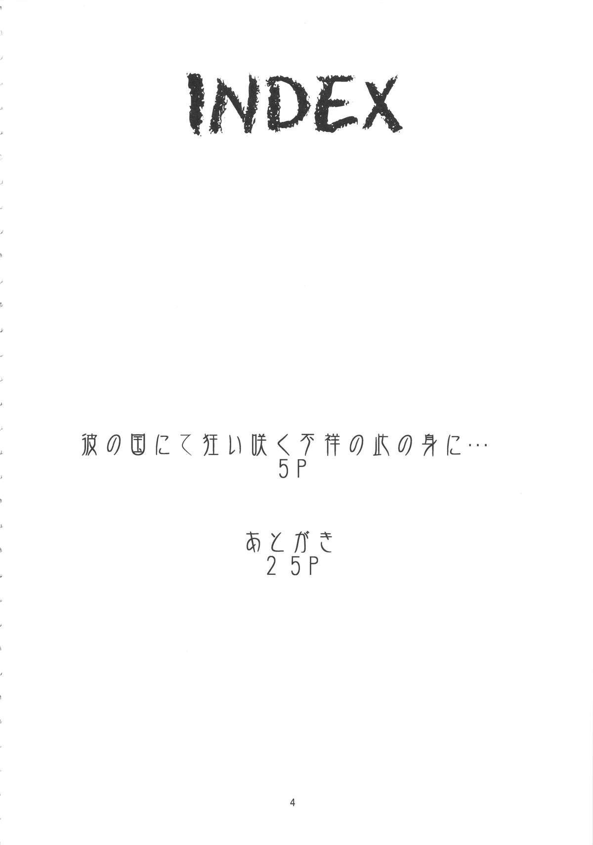 Ka no Kuni nite Kuruizaku Fushou no Konomi ni... 2