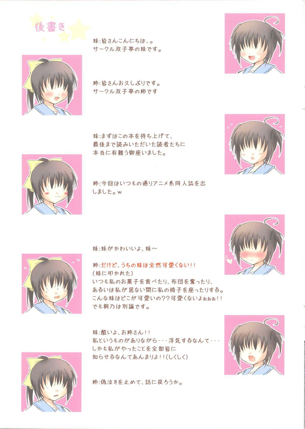 Kirino no Oshioki 13