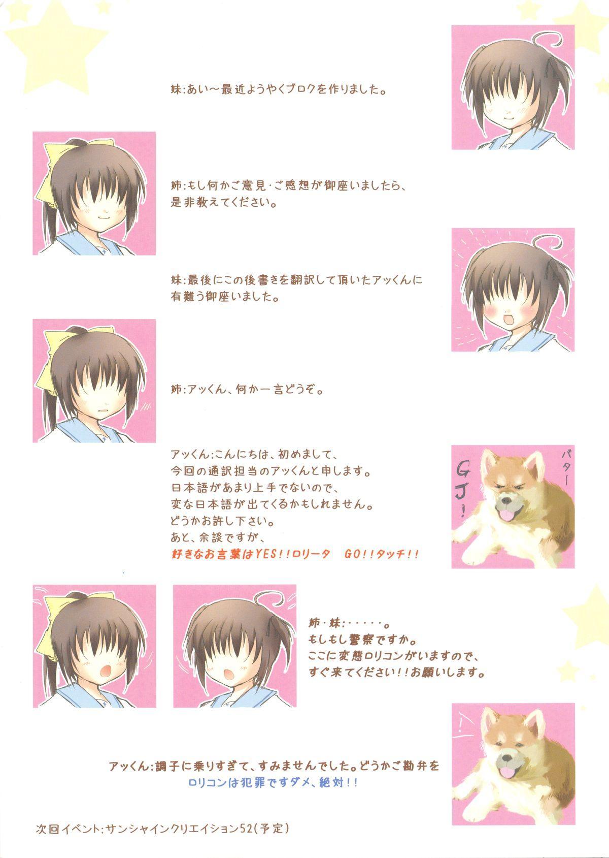 Kirino no Oshioki 14