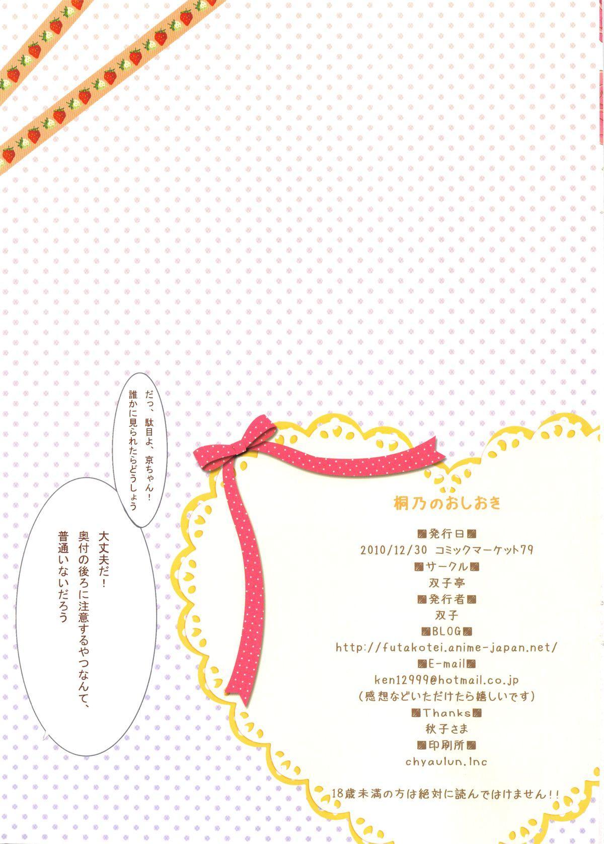 Kirino no Oshioki 15