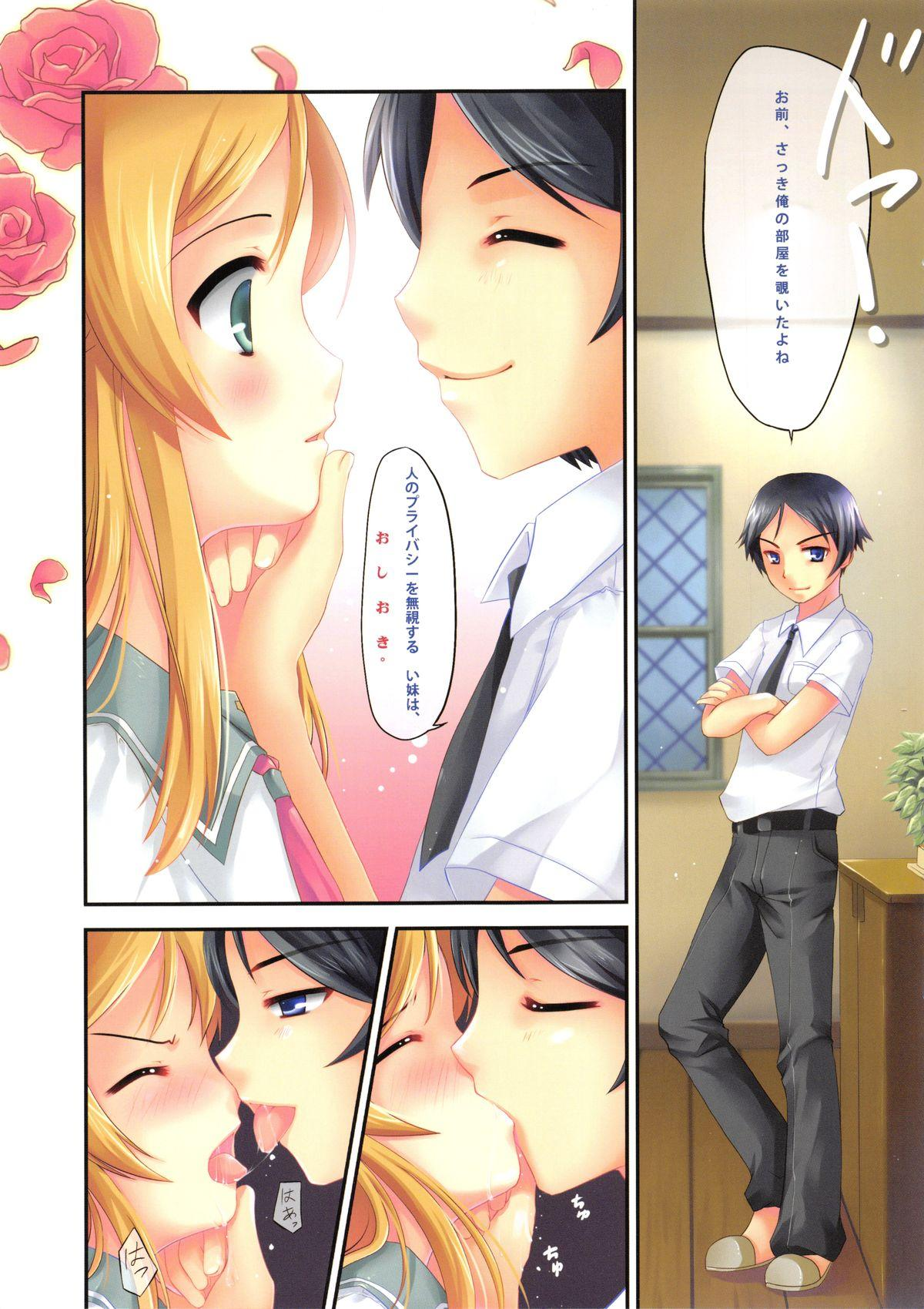 Kirino no Oshioki 3