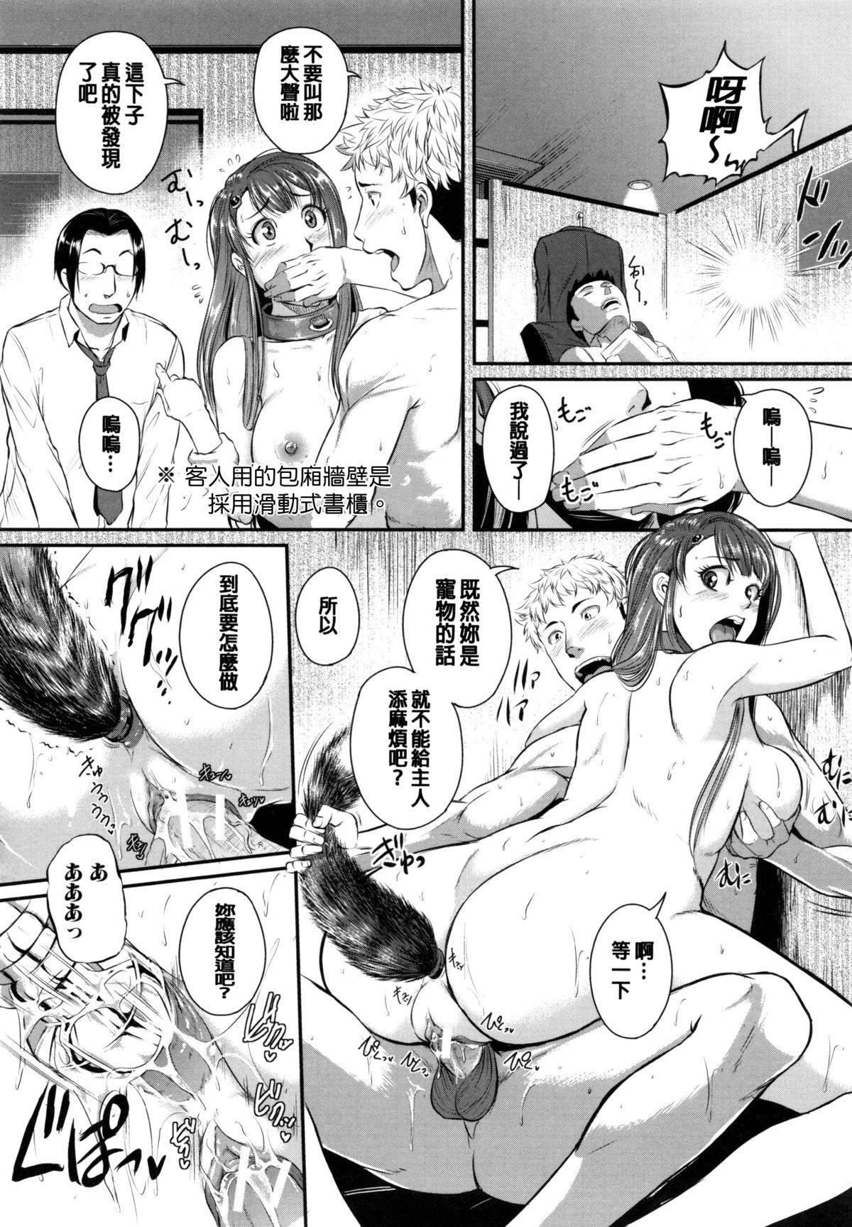 Aibenki Tonari no Dosukebe Onee-san 111