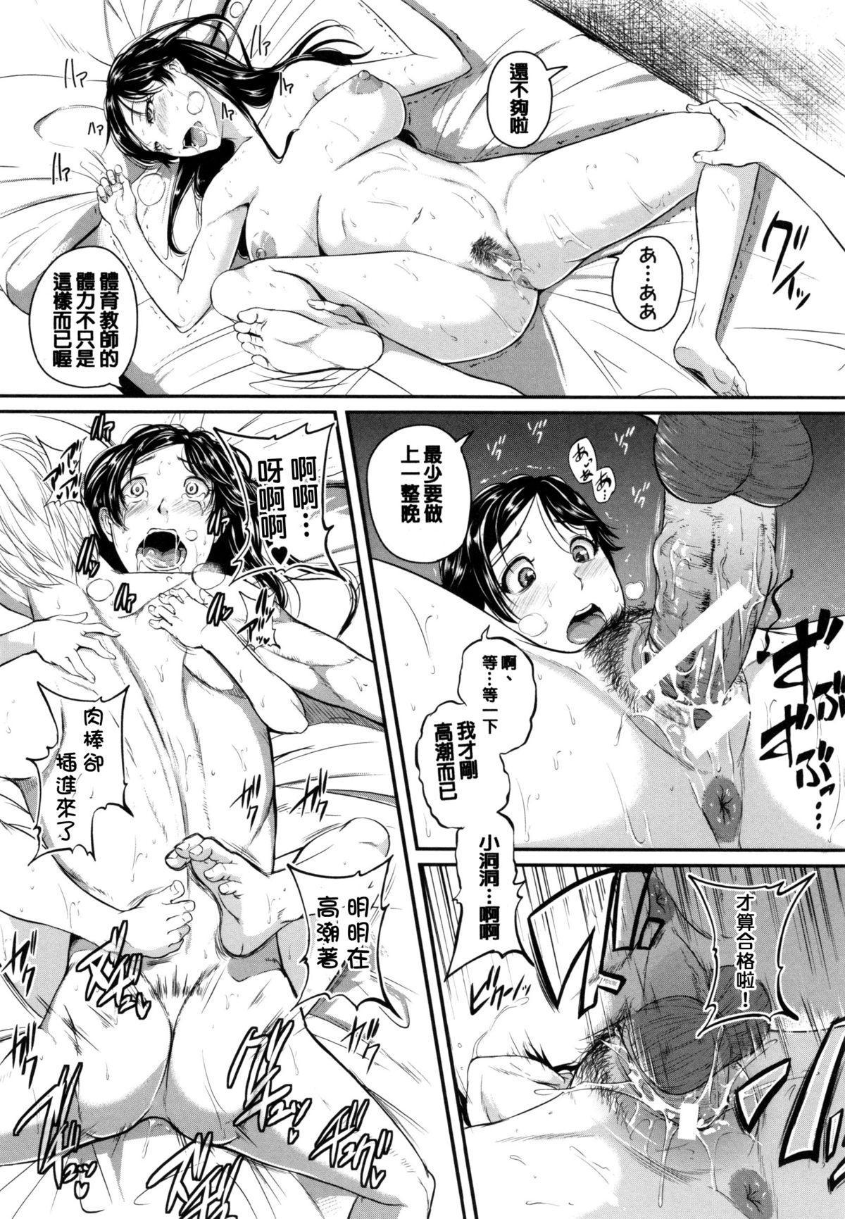 Aibenki Tonari no Dosukebe Onee-san 137
