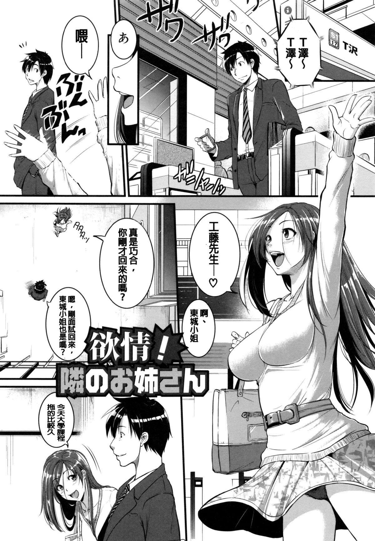 Aibenki Tonari no Dosukebe Onee-san 18