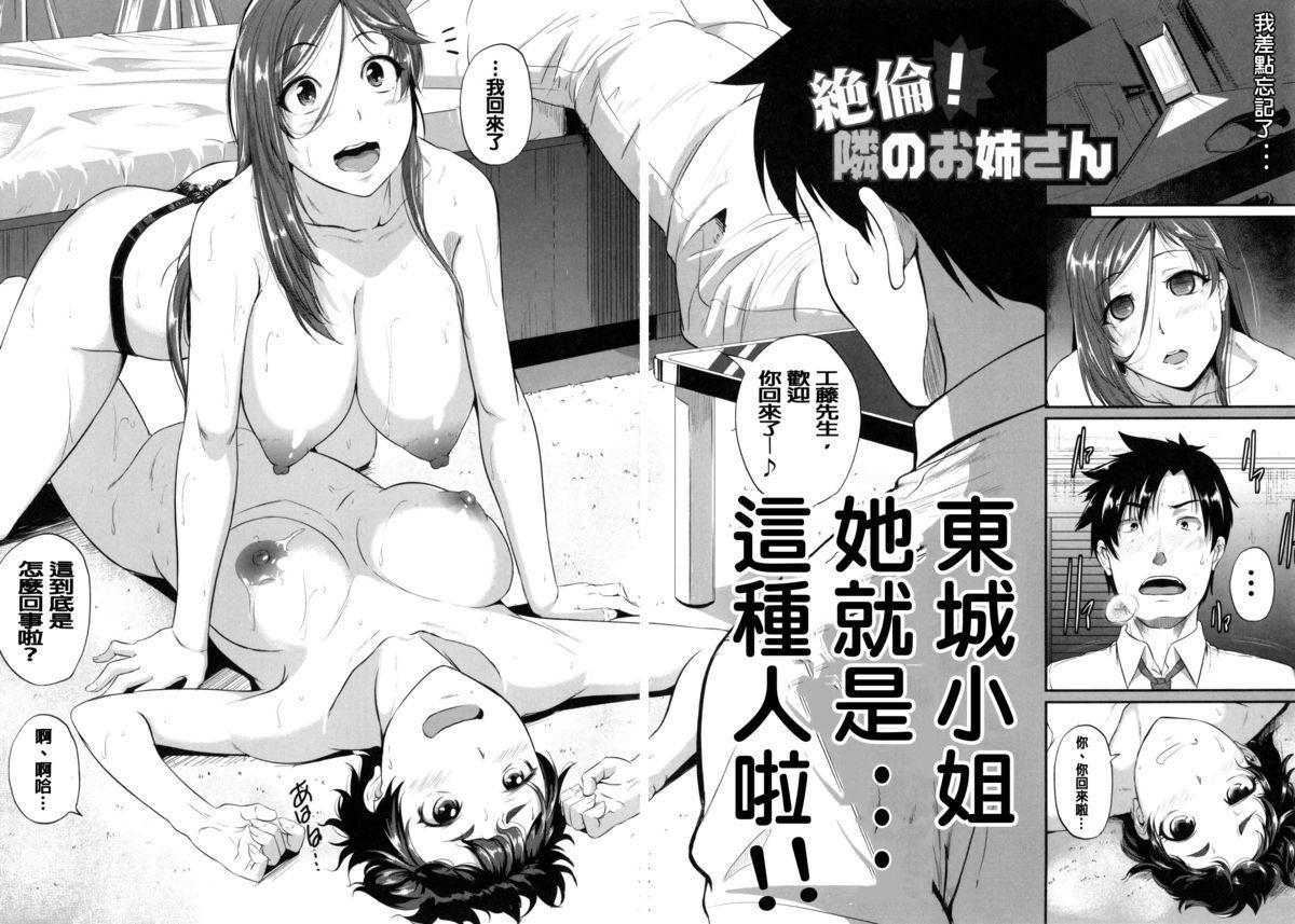 Aibenki Tonari no Dosukebe Onee-san 198