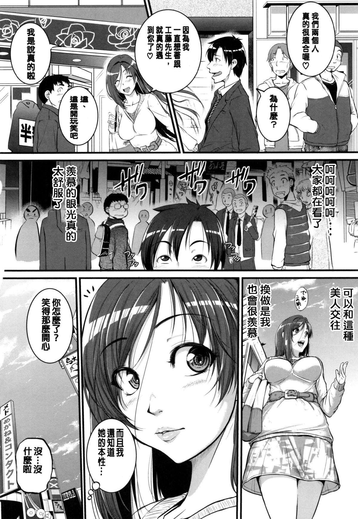 Aibenki Tonari no Dosukebe Onee-san 19